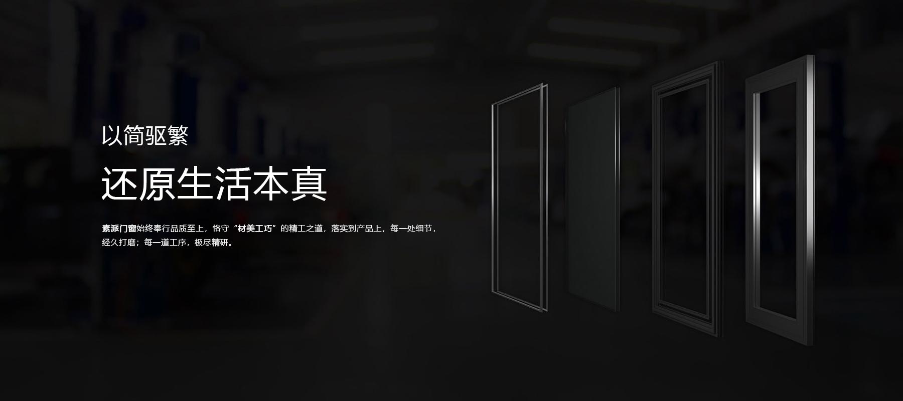 高端系统门窗品牌